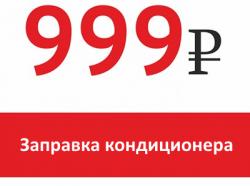 Заправка кондиционера 999р.