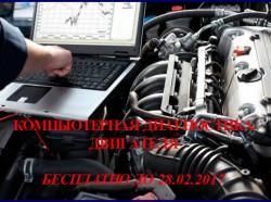 Бесплатная диагностика двигателя
